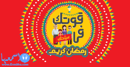 كلمات اغنية احمد جمال انسان جديد تتر برنامج انسان جديد 2015 كاملة