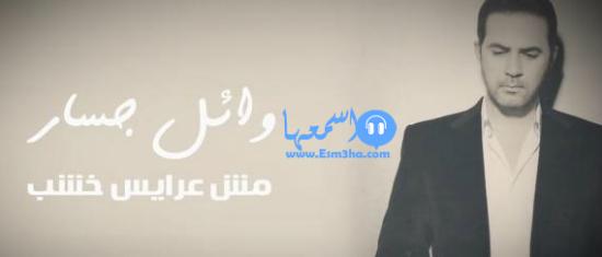 وائل جسار مش عرايس خشب