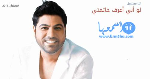 وليد الشامي تتر مسلسل لو اني اعرف خاتمتي