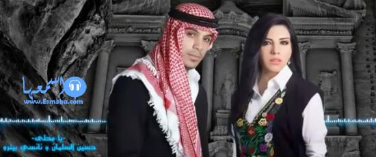 يا محلي حسين السلمان ونانسي بيترو