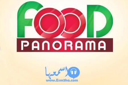 تردد قناة بانوراما فوود Panorama Food الجديد على النايل سات
