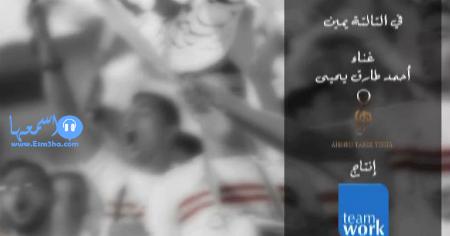 احمد طارق يحيي في التالتة يمين