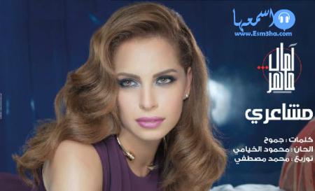 كلمات اغنية اول مرة دنيا سمير غانم ومحمد حماقى من مسلسل لهفة 2015 كاملة