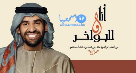 حسين الجسمي انا والبواخر