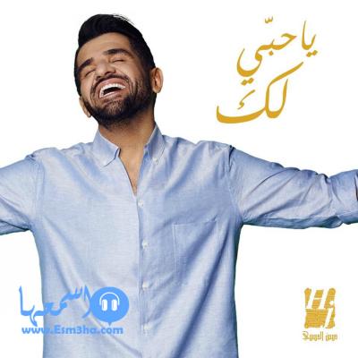 حسين الجسمي يا حبي لك