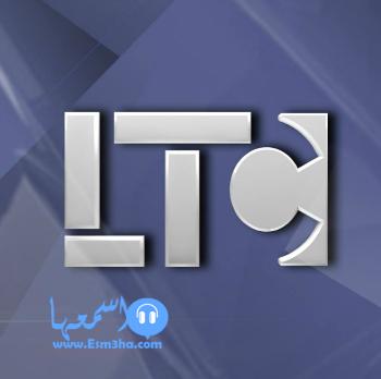 تردد قناة ltc tv مصر