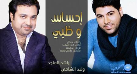 راشد الماجد ووليد الشامي احساس وظبي