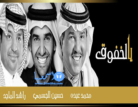 يالخفوق حسين الجسمي وراشد الماجد ومحمد عبدة