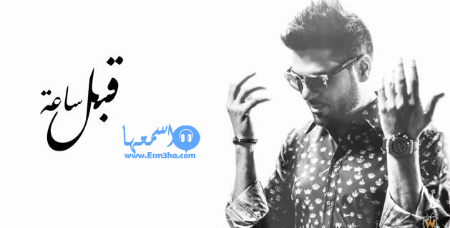 وليد الشامي قبل ساعة