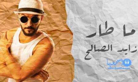 كلمات اغنية شما حمدان الحب الصحيح 2015 كاملة