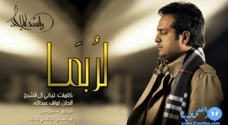 كلمات اغنية وليد الشامي قبل ساعة 2015 كاملة
