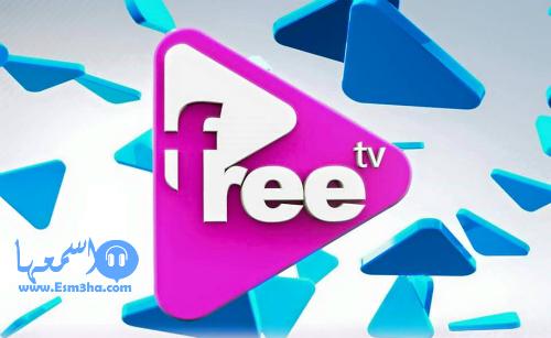 تردد قناة Free Tv الجديد على النايل سات