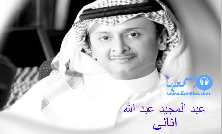 كلمات اغنية عبد المجيد عبد الله اسمعني 2015 كاملة