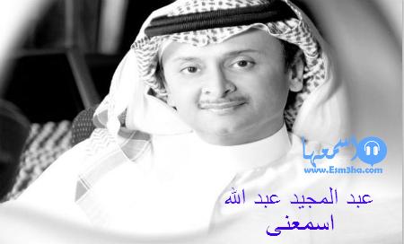 عبد المجيد عبد الله اسمعني