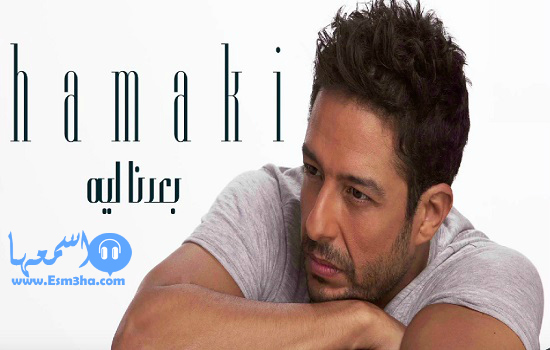 كلمات اغنية محمد حماقي اجمل يوم 2015 كاملة