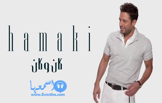 كلمات اغنية محمد حماقي مايني 2015 كاملة