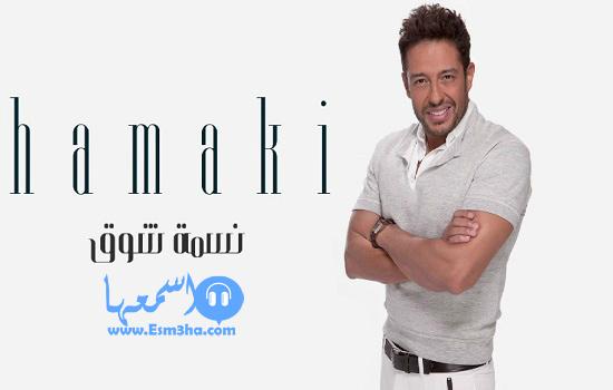 محمد حماقى نسمة شوق