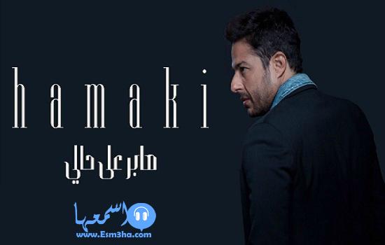 محمد حماقي صابر علي حالي