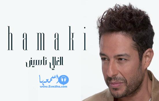 كلمات اغنية محمد حماقى نسمة شوق 2015 كاملة
