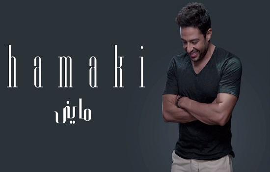 محمد حماقي مايني