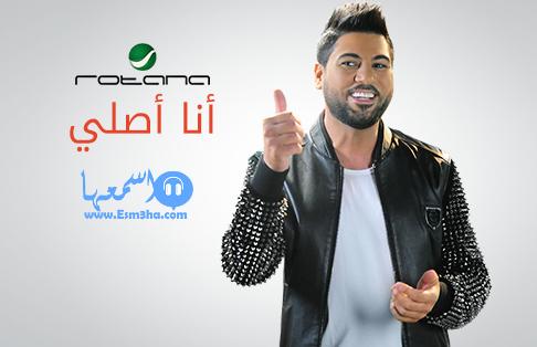 وليد الشامي أنا أصلي