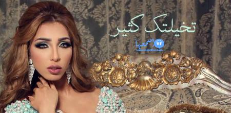 كلمات اغنية شطة نار محمود الليثي وبوسي من فيلم عيال حريفة 2015 كاملة