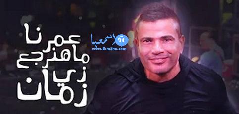 عمرو دياب عمرنا ما هنرجع زي زمان