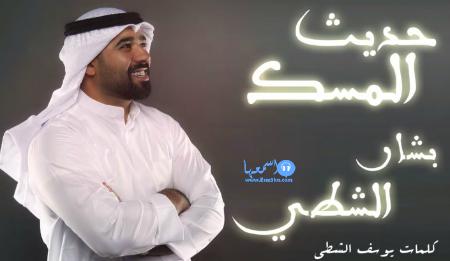 بشار الشطي حديث المسك