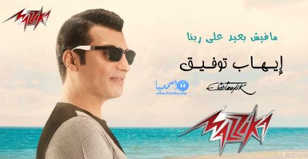 كلمات اغنية غادة رجب ناويالك 2015 كاملة