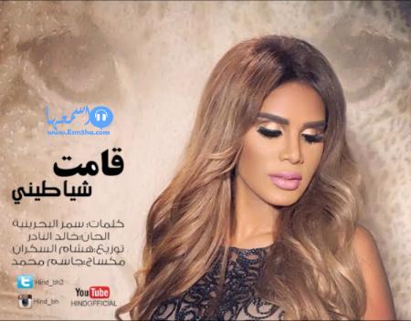 كلمات اغنية بشار الشطي حديث المسك 2015 كاملة
