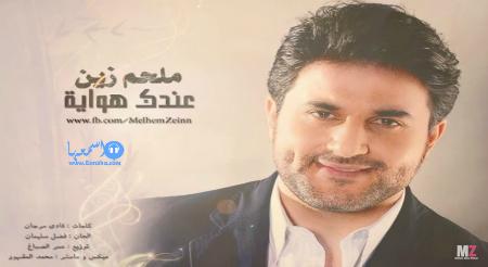 كلمات اغنية راشد الماجد تحلفلي لية 2015 كاملة