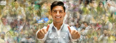 محمد عساف مهما صار