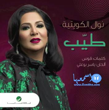 طيب نوال الكويتية