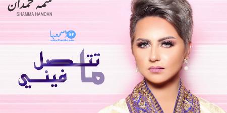 كلمات اغنية محمد الشحي يا عمري 2015 كاملة