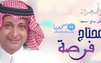 عبد المجيد عبد الله محتاج فرصة