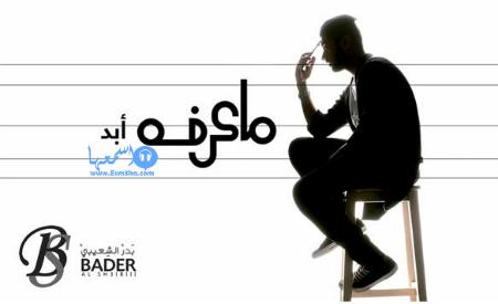 كلمات اغنية حمد القطان سنيني 2015 كاملة