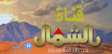 تردد قناة الشمال السعودية الفضائية الجديد على النايل سات
