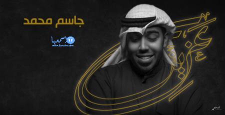 جاسم محمد عزيز