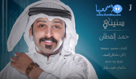 كلمات اغنية راشد الماجد اجابة سؤالي 2015 كاملة
