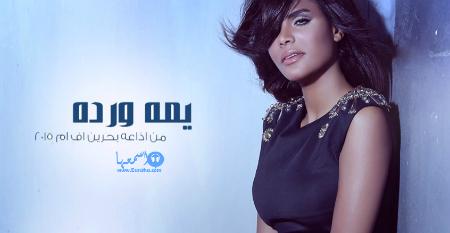 كلمات اغنية حسن خرباش البنت الكاملة 2015 كاملة