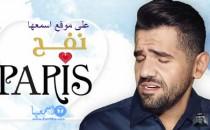 حسين الجسمي نفح باريس