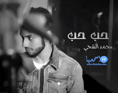 محمد الشحي حب حب