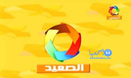 تردد قناة الصعيد الجديد على النايل سات