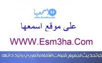 تردد جميع قنوات الافلام العربية الجديدة على النايل سات