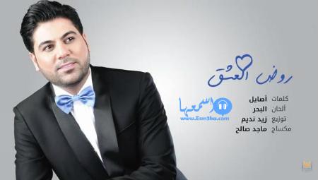 وليد الشامي روض العشق