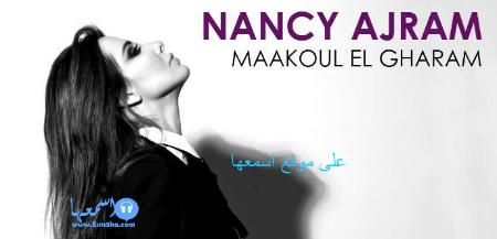 نانسي عجرم معقول الغرام