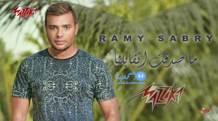 كلمات اغنية رامى صبرى تعالي 2015 كاملة