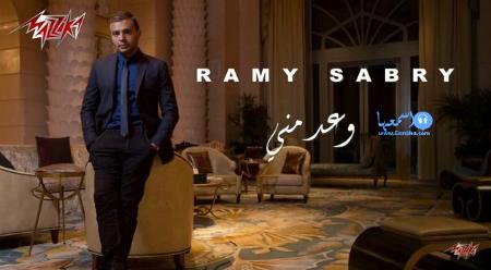 كلمات اغنية رامى صبرى اجمل ليالي عمري 2015 كاملة