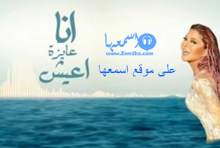 سميرة سعيد عايزة اعيش