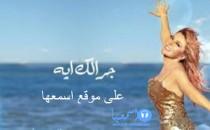 سميرة سعيد جرالك اية